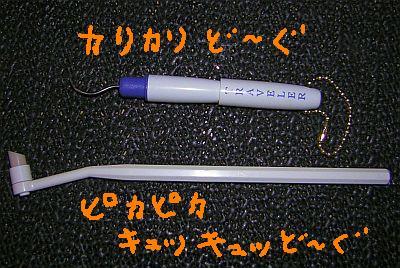 歯垢除去セット