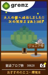 大人の木(けんざん?)