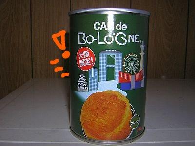 何ゆえ缶詰に?